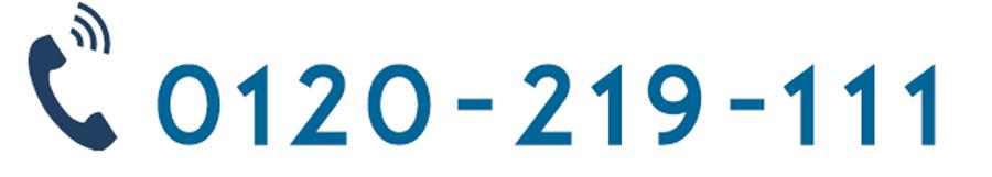 0120-219-111